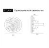 Светодиодный светильник ATLANT-120